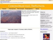Северодвинский любитель  (фотографии и панорамы Северодвинска)