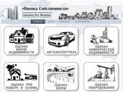 """""""Оценка собственности"""" ИП Скрынник О.И."""