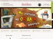 Лагман - доставка пиццы и восточной кухни в Виннице (Украина, Винницкая область, Винница)
