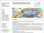 Интернет магазин одежды для детей «Детки - Конфетки»