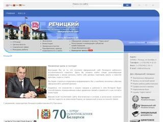 Официальный сайт города Речица
