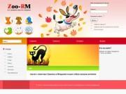 Портал о животных Саранска и Мордовии кошки собаки грызуны рептилии