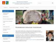 Козловское сельское поселение Конаковского района Тверской области. Официальный сайт