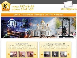 Сдаем 1-комнатные квартиры в центре г. Саранска