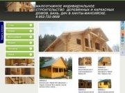 Древо-дом.рф