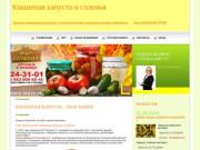 МИР СОЛЕНИЙ, КВАШЕНАЯ КАПУСТА – НАШ КОНЕК! (Россия, Удмуртия, Ижевск)