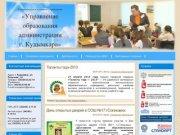 Официальный сайт управления образования администрации г. Кудымкара