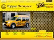 Такси в Абхазии («Гаруда-Экспресс»)