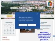 МБУК  ГО  Краснотурьинск «Централизованная клубная система»
