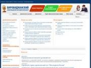 Биробиджанский информационно-методический центр - Новости