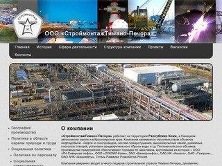 ООО «СтроймонтажТимано-Печора» | нефте- и газопроводы, системы пожаротушения