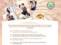 Инфо-продукт: «Как выйти замуж»