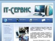 1C-Сервис Крымск
