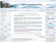 Мой загородный дом - Продажа участков, дач, домов и коттеджей в Можайском районе МО