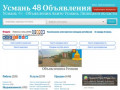 Усмань 48 объявления (Россия, Липецкая область, Усмань)