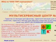 Ремонт компьютеров и компьютерная помощь в Клину и Высоковске (Россия, Московская область, Высоковск)