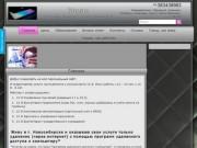 Роман - опытный программист 1С 8 в Новосибирске (работа в городах: Нижневартовск, Норильск, Ноябрьск, Салехард, Сургут, Ханты-Мансийск, Якутск)