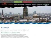 Главная   Городов - побратимов Мурманск и Гронинген
