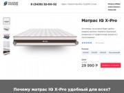 Матрас Hilding Anders IQ X-Pro в Каменск-Уральском в наличии