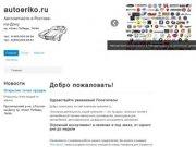 Autoeriko.ru