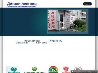 Perila24.ru - ограждающие конструкции в Красноярске
