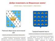 Официальный сайт Медыни
