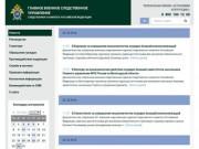 ГВСУ СК России (Главное военное следственное управление Следственного комитета Российской Федерации)