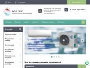 Интернет магазин климатического оборудования - ck-32.ru, Брянская область