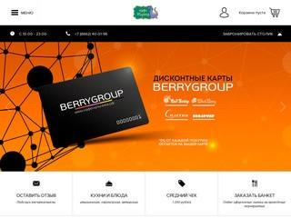 Кафе Тирекс Нальчик Официальный сайт | BerryGroup
