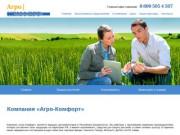 Агро комфорт: купить пестициды, семяна, агрохимикаты, инокулянты в Башкортостане - Уфе