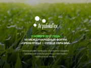 Инновационная платформа «АгроБиоТех», 02.11.2017, Оренбург