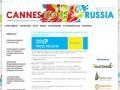 Официальный сайт Официального представительства Международного фестиваля креативности «Каннские Львы» (Cannes Lions International Festival of Creativiti) в РФ и СНГ (Россия, Московская область, Москва)