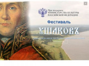 Фестиваль УШАКОВЪ