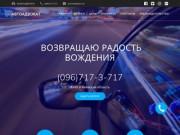 Сайт АвтоАдвоката (Украина, Киевская область, Киев)