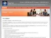 MegaTeam — аутстаффинг, аутсорсинг, подбор персонала, вакансии, оформление иностранных граждан