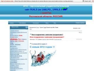 6ls.ru - Это радиолюбительский сайт RU6LS г.ШАХТЫ