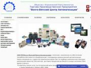 Волго-Вятский Центр Автоматизации Казань