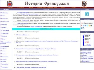 История Соль-Илецка