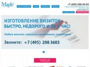 Типография Марка Принт (Россия, Московская область, Москва)