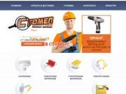Продажа отделочных материалов Компания Стомел г. Юрга