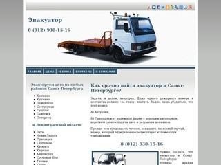 Эвакуатор Санкт-Петербург дешево, Вызов эвакуатора автомобилей,  эвакуация