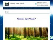 Отдых на природе, рыбалка, свежий воздух и спокойствие - Кемпинг парк Лиман