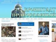 Газета «Кронштадт Православный»