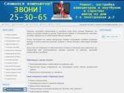 Ремонт и настройка компьютеров и ноутбуков в Саратове (компьютерная помощь, выезд на дом) тел. 253065
