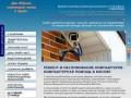 Ремонт компьютеров, компьютерный сервис и скорая компьютерная помощь в Москве