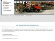 ООО «Южная Транспортная компания» - грузовые автоперевозки в Сочи