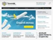 «Тинькофф Кредитные Системы» - Банк