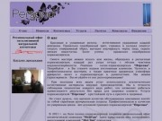Салон-парикмахерская Персона, косметика МейТан (г.Павловский Посад)
