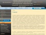 Саморегулируемая организация некомерческое партнерство Объединение предприятий пищевой