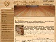 Купить половые доски по низким ценам в Москве - компания РусРад